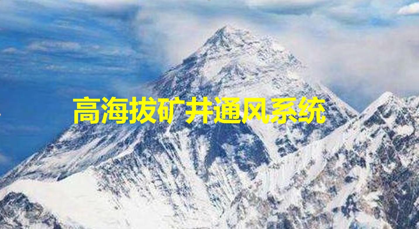 高海拔矿井通风系统(共0套打包)
