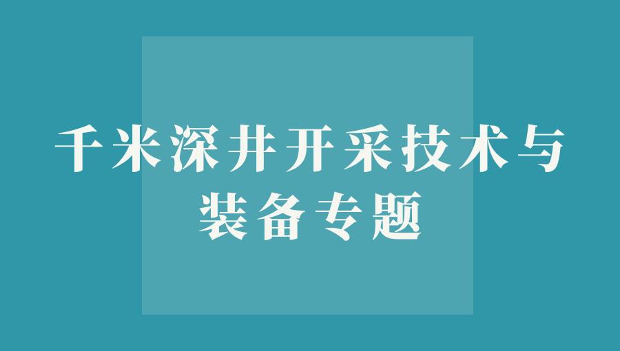 千米深井开采技术与装备(共14套打包)(共14套打包)