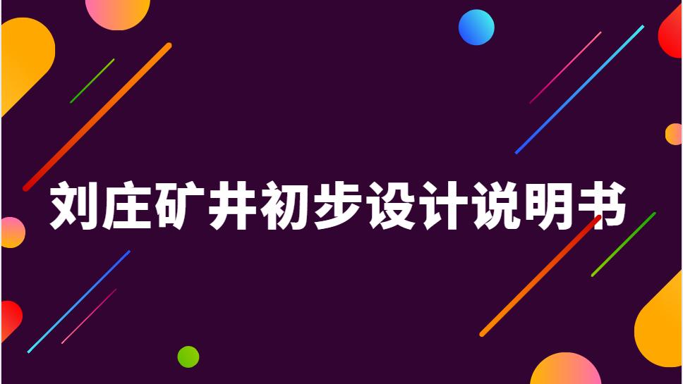 刘庄矿井初步设计说明书(共22套打包)