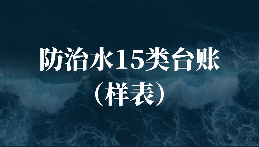 防治水15类台账(样表)(共27套打包)